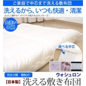 テイジン ウォシュロン中綿使用 完全分割 着脱式 洗える敷布団 シングルサイズ [選べる中芯]パラレーヴ(ブレスエアー)orファインエアー