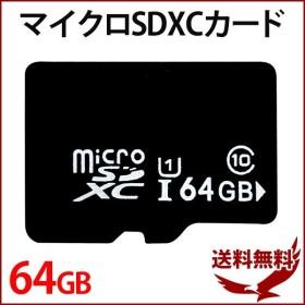 マイクロSDXCカード 64GB 大容量 microSDカード SDXC Class10 保存 記録 写真 動画 スマホ カメラ メモリ カード 高速 マイクロ SD