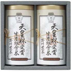 内祝い 内祝 お返し ギフト 日本茶 緑茶 セット 詰め合わせ 詰合せ 天皇杯受賞生産組合の茶