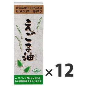【12点セット】朝日 えごま油  170g (メール便不可)