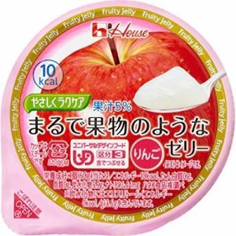 ハウス食品 やさしくラクケア まるで果物のようなゼリー りんご 60g×12個