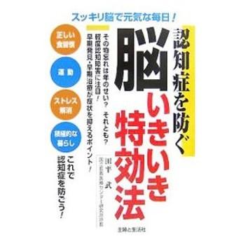 認知症を防ぐ脳いきいき特効法/田平武