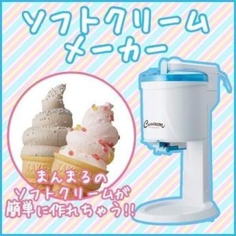 DSC-18BL ソフトクリームメーカー アイスクリームメーカー 電動 くるクリーム ドウシシャ レシピ付 DOSHISHA