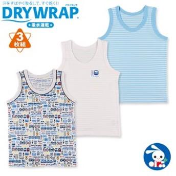 [DRY WRAP]3枚組メッシュタイプランニング(トレイン/ボーダー)【100cm・110cm・120cm・130cm】[肌着 インナー シャツ 男の子 子供 子ど