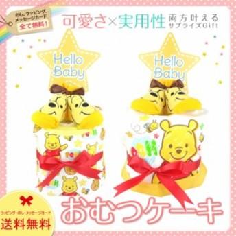 おむつケーキ 1段 プーさん くまのプーさん 出産祝い 名入れ ベビーギフト 送料無料 一段 男の子 女の子 双子