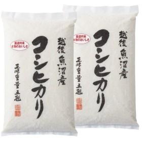 内祝い 内祝 お返し ギフト コシヒカリ 米 お米 新潟県魚沼産 コシヒカリ 10kg