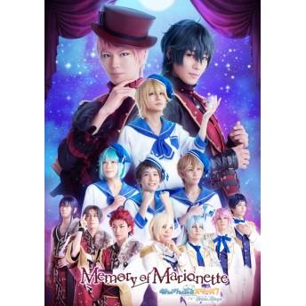 【DVD】舞台 あんさんぶるスターズ! エクストラ・ステージ ~Memory of Marionette~