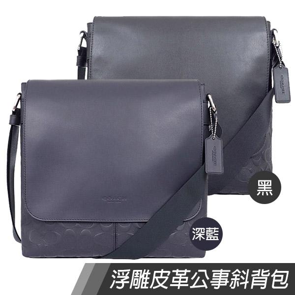 COACH浮雕皮革平板電腦包/公事包/書包/斜背包(黑/深藍)