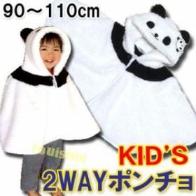 パンダ KIDS 2WAY ポンチョ MKA012-A ,|ぱんだグッズ,中国,中華街,可愛い,シャンシャン,香香,赤ちゃん,雑貨