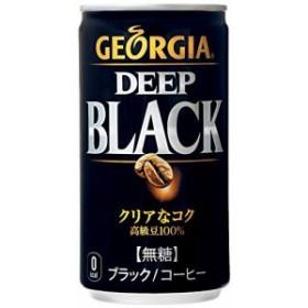 コカ・コーラ ジョージア ディープブラック 185g缶×30本