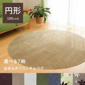 ラグ 円形 洗える ラグ ラグマット カーペット 円形   (tm)約185cmホットカーペットカバー 一人暮らし 抗菌 防臭 無地 洗えるラグ
