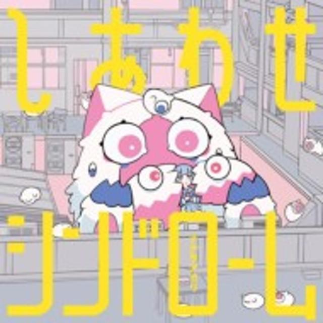 ナナヲアカリ しあわせシンドローム 初回生産限定盤 (CD+DVD) 新品未開封