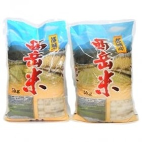 【平成30年産】ひのひかり「西岳米」計10kg