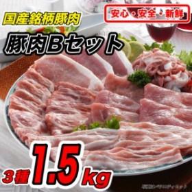産直豚肉販売ヤマグチファームの国産銘柄豚『とよかわ みー豚』豚肉Bセット