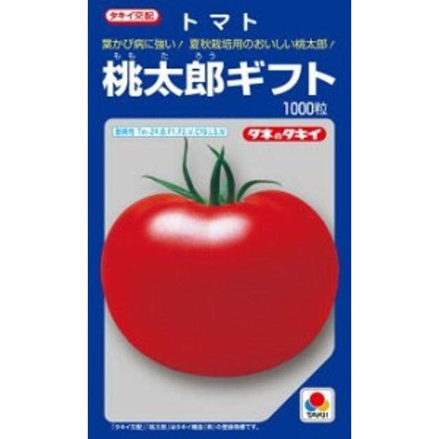 タキイ種苗 トマト 桃太郎ギフト 1000粒