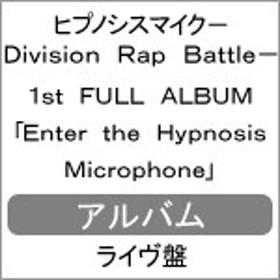 [枚数限定][限定盤]ヒプノシスマイク-Division Rap Battle- 1st FULL ALBUM「Enter the Hypnosis Microphon...[CD+Blu-ray]【返品種別A】