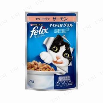 【取寄品】 フィリックス やわらかグリル 成猫用 サーモン 70g 猫用品 ペット用品 ペットグッズ ネコ ねこ キャットフード 猫のえさ 猫の