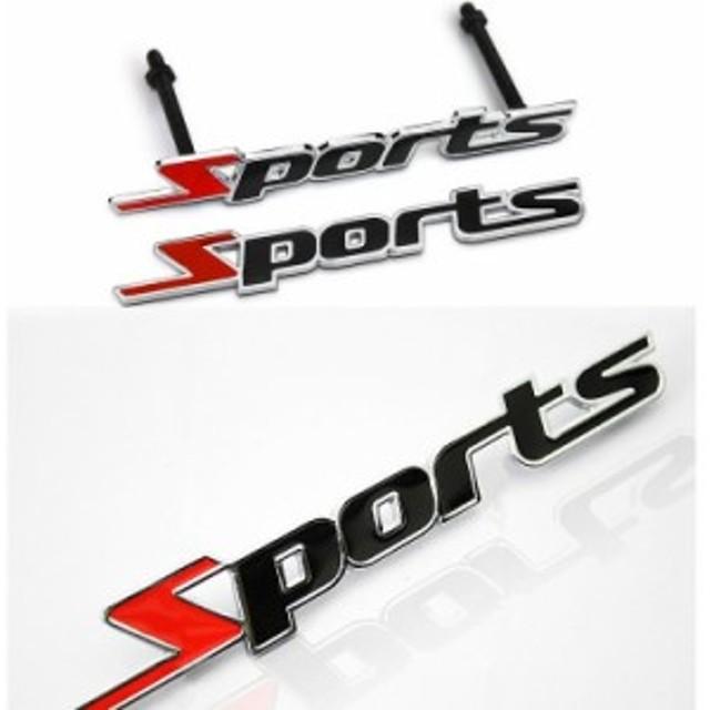 フロント グリルエンブレム バッジ スポーツ SPORTS 立体 ロゴ 文字カー用品 スタッドボルト CFLOGSPORTS