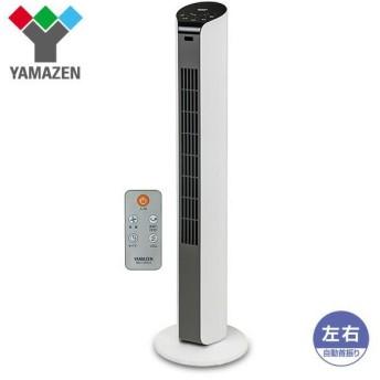 スリムファン 扇風機(リモコン) 切タイマー付き YSR-T802(WH) ホワイトグレー タワーファン 首振り おしゃれ スリム リビングファン リモコン サーキュレーター