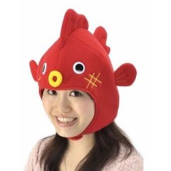 きんぎょキャップ キンギョ 金魚 観賞魚 ぼうし 帽子 かぶりもの コスプレ 仮装 変装 グッズ 小道具 おもしろ 爆笑 ルカン 6644
