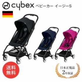 【送料無料】【ベビー ベビーカー】【CYBEX】ベビーカー イージーS【ベビーカー 赤ちゃん お出掛け 帰省】 mam_r