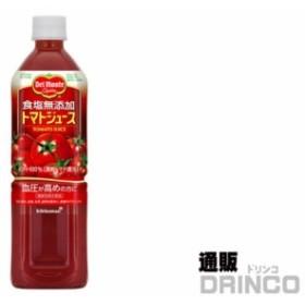 野菜ジュース 食塩無添加 トマトジュース 900g ペットボトル 12 本  ( 12 本    1 ケース ) デルモンテ