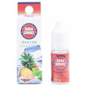 DURA SMOKE デュラスモーク パイナップル+クールミント 10ml リキッド フレーバー ニコチンゼロ タールゼロ リフレッシュ 蒸気 香り