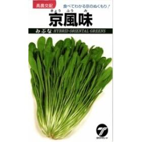 タカヤマシード ミブナ 壬生菜 京風味みぶな 小袋