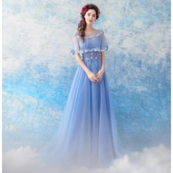 送料無料 春新作 ドレス 演奏会 ロングドレス 人気 二次会 結婚式 披露宴 司会者 花嫁 写真撮影 誕生日 ブルー