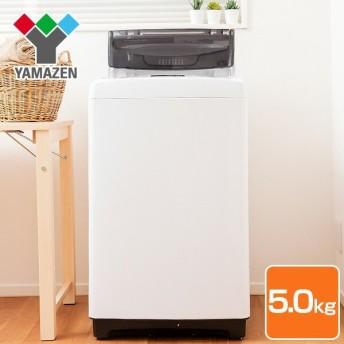 全自動洗濯機 5.0kg YWMA-50(W) 洗濯機 5kg 洗濯 脱水 ステンレス槽 槽洗浄 槽乾燥 予約タイマー 一人暮らし 【ネット限定販売】【新登場】