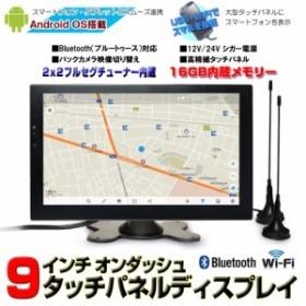 【送料無料】薄型9インチオンダッシュタッチパネルディスプレイ /Android/2x2フルセグ/12・24V/スピーカー/ブルートゥース
