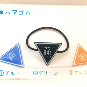 【名入れ】三角ヘアゴム ヘアピン キーホルダー バッジ おしゃれ インスタ映え