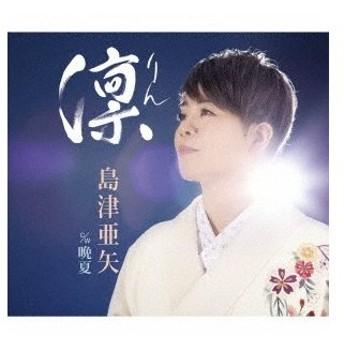 凛 / 島津亜矢 (CD)