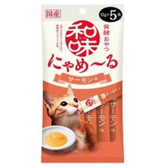 アースペット 和味にゃめーる サーモン味 12g×5本 【猫 おやつ 液体 国産】