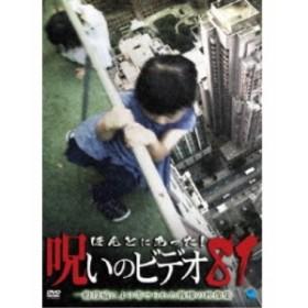 ほんとにあった!呪いのビデオ81 【DVD】
