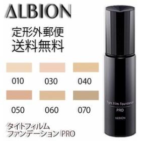 アルビオン タイトフィルム ファンデーション PRO 30g 6色  SPF32 PA+++ -ALBION-