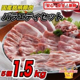 産直豚肉販売ヤマグチファームの国産銘柄豚『とよかわ みー豚』バラエティセット