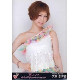 【中古タレントグッズ】【AKB48生写真】大家志津香 2013真夏のドームツアー-まだまだやらなきゃいけないことがある- AKB48チームB/大家