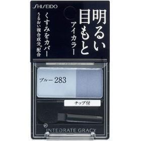 資生堂 インテグレート グレイシィ アイカラー ブルー283(2g)[アイカラー]