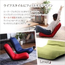美姿勢習慣、コンパクトなリクライニング座椅子(Lサイズ)日本製 | Leraar-リーラー- SH-07-LER-L-RD 起毛レッド