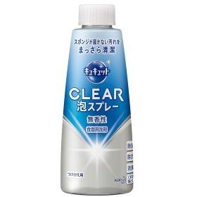Kao  4901301345851 キュキュット CLEAR泡スプレー無香 詰替 300ML 食器洗剤