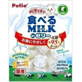 ヤマヒサ 食べるミルクinゼリー 16g×20個入
