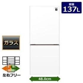 冷蔵庫 「プラズマクラスター」「ガラスドア」クリアホワイト【2ドア/つけかえどっちもドア/137L】 SJ-GD14E-W
