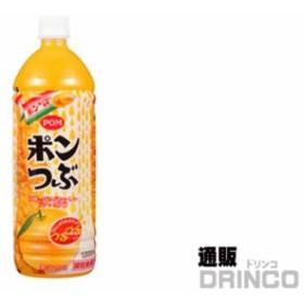 ジュース ポンつぶ  1L ペットボトル 6 本  ( 6 本    1 ケース ) POM