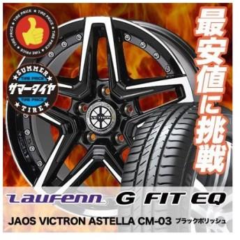 215/65R16 98H ハンコック ラウフェン Gフィット EQ LK41 JAOS VICTRON ASTELLA CM-03 サマータイヤホイール4本セット
