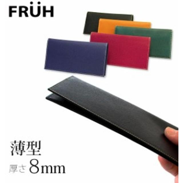 5d9d0af42d3c 長財布 8mm FRUH フリュー 通販 ロングウォレット メンズ レディース 薄い 8ミリ 本革 牛革