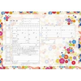 プロポーズや結婚祝い・婚約祝いにも☆日本初!越前和紙でできたオリジナル婚姻届『栄華栄耀』