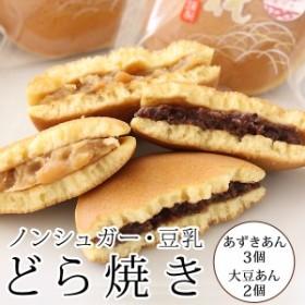 【砂糖不使用!】豆乳どら焼き 5個箱入り (小豆あん3個、大豆あん2個)