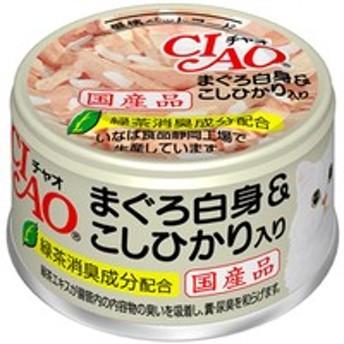 チャオ ホワイティ まぐろ白身&こしひかり入り 缶詰 85g 【いなば(CIAO)】【キャットフード/ウェットフード・猫缶】【猫用品】