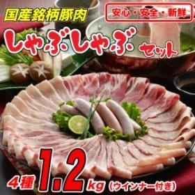 産直豚肉販売ヤマグチファームの国産銘柄豚『とよかわ みー豚』豚しゃぶしゃぶセット(4~5人用)